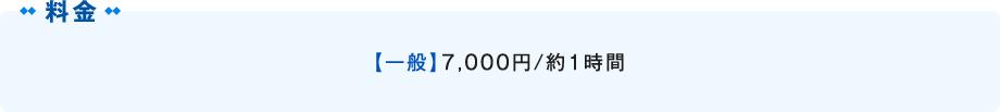 【学生】5,000円/約1時間 【一般】7,000円/約1時間