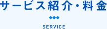 サービス紹介・料金