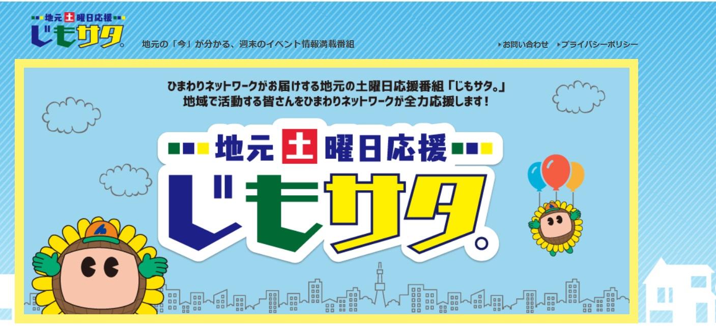 地元ケーブルテレビ『じもサタ。』で11/19(土)10:00~放送されます!