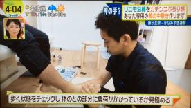 中京テレビ『キャッチ』で放送されました!