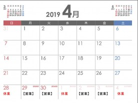 GW連休の営業日程